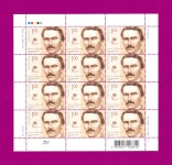 2009 Mi:UA1021 Sheetlet 175th Birth Anniversary of Stepan Rudyansky