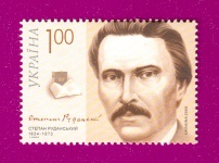 2009 Mi:UA1021 175th Birth Anniversary of Stepan Rudyansky