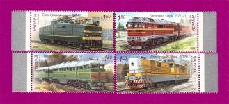 марки Локомотивы 2009