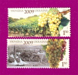 марки Виноградарство