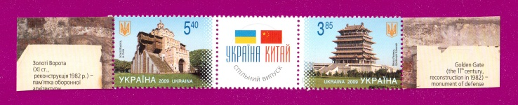 2009 Mi:UA1036-1037 Zd Coupling Architecture. The Joint issue Ukraine-China