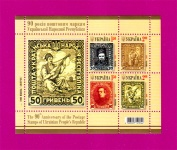 2010 Mi:UA1080-1083 (block81) Souvenir sheet 90th Anniversary of Ukrainian Stamps. Kazak Mamai