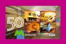 2010 Mi:UA1124-1127 (block84) Souvenir sheet 50th Anniversary of The Kiev Metro