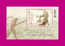 2010 Mi:UA1074 (block79) Souvenir sheet 300th Anniversary of Constitution of Philipp Orlik