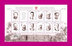 2010 Mi:UA1098-1108 (block82) Souvenir sheet 125th Anniversary of Kharkov Technical University