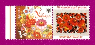 2010 Mi:UA1090 Zf My Stamp. Flowers. Petrikovsky Rospis with coupons