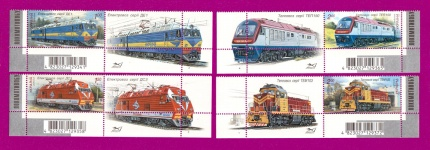 2010 Mi:UA1091-1094 Zf Locomotives with coupons SERIES