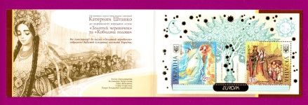 2010 Mi:UA1086-1087 Booklet Children?s Books Europa CEPT