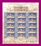 Minisheet 350th Anniversary of Lvov National University