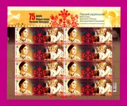 Minisheet 75th Anniversary of Film-opera Natalka-Poltavka