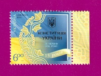2011 Mi:UA1149 15th Anniversary of Constitution of Ukraine