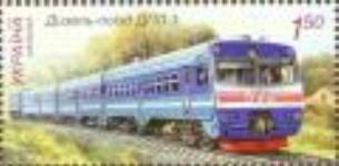Почтовые марки Украины 2011 марка Локомотив ДПЛ 1