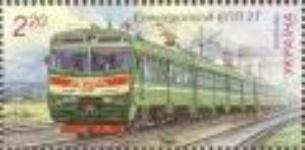 Почтовые марки Украины 2011 марка Локомотив ЕПЛ 2Т