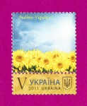 2011 Mi:UA1179 Zf My Stamp. Lubite Ukrainu with coupons