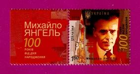 2011 Космос Янгель ПОЛЕ С НАДПИСЬЮ