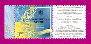 2011 Mi:UA1149 15th Anniversary of Constitution of Ukraine with coupons