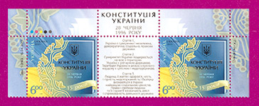 2011 Mi:UA1149 Part of the sheetlet 15th Anniversary of Constitution of Ukraine UP