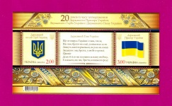 2012 Mi:UA1231-1232 (block93) Souvenir sheet 20th Anniversary of Arms and Flag of the Ukraine