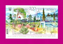 2012 Mi:UA1284-1287 (block101) Souvenir sheet Bicentenary of Nikitsky Botanical Garden