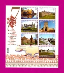 2012 Mi:UA1296-1302 (block103) Souvenir sheet Seven Miracles of Ukraine