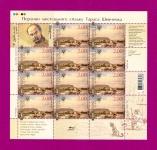 2012 лист Шевченко