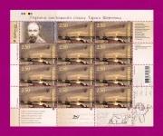 2012 лист Шевченко 2-50