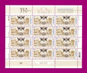 Minisheet 350th Anniversary of Ivano-Frankovsk