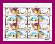 2012 лист ЕВРО 2012 Города