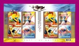 Minisheet Summer Olympic Games London