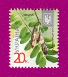 2012 Mi:UA1212 8th definitive issue 0-20