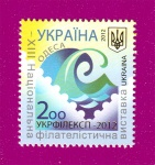 2012 Mi:UA1263 Philatelic Exhibition in Odessa