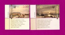 2012 Шевченко СЕРИЯ УГЛОВЫЕ ЛН