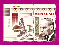2012 Mi:UA1235 Zf Birth Centenary of Mikhail Stelmah with coupons