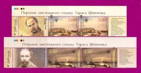 2012 верх листа Шевченко 2-00 С КУПОНОМ