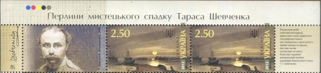 2012 верх листа Шевченко 2-50 С КУПОНОМ