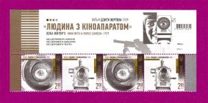 2012 верх листа Человек с киноаппаратом