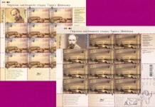 2012 листы комплект Шевченко