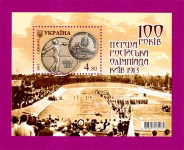 2013 Mi:UA1333 (block107) Souvenir sheet 100th Anniversaries of the First Russian Olympiad