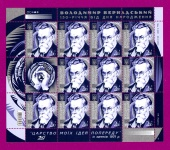 2013 Mi:UA1315 Klb Minisheet 150th Birth Anniversary of Vladimir Vernadsky