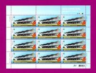 2013 лист Аэропорт Борисполь самолеты