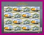 2013 лист Почтовые автомобили