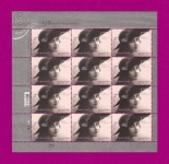 2013 Mi:UA1366 Klb Minisheet 120th Birth Anniversary of Vera Holodnaya