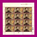 2013 Mi:UA1373 Klb Minisheet 150th Birth Anniversary of Olga Kobylyanskaya