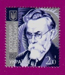 2013 марка Вернадский