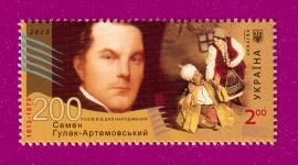 марка Гулак-Артемовский