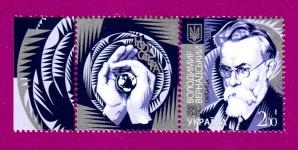 2013 Вернадский С КУПОНОМ