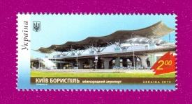 марка Аэропорт Борисполь
