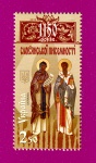 2013 Mi:UA1332 1150th Anniversary of The Slavic Writing. St.Kiril and Mefody