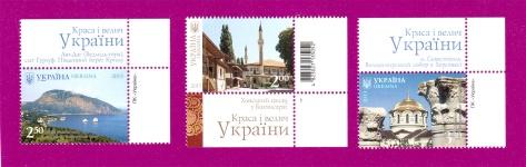 2013 три марки КРАСА и ВЕЛИЧИЕ Украины