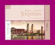 2013 Днепропетровск КРАСА И ВЕЛИЧИЕ